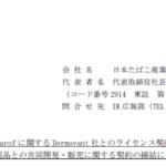 日本たばこ産業|Tapinarof に関する Dermavant 社とのライセンス契約及び鳥居薬品との共同開発・販売に関する契約の締結について