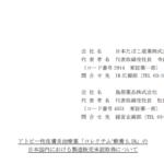 日本たばこ産業|アトピー性皮膚炎治療薬「コレクチム®軟膏 0.5%」の 日本国内における製造販売承認取得について