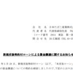 日本たばこ産業|新規劣後特約付ローンによる資金調達に関するお知らせ