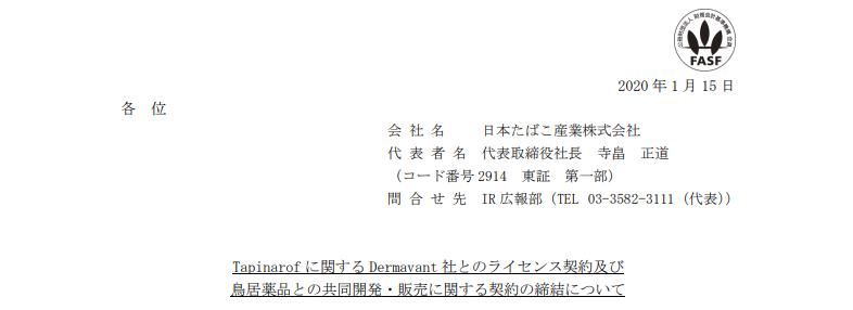 日本たばこ産業 Tapinarof に関する Dermavant 社とのライセンス契約及び鳥居薬品との共同開発・販売に関する契約の締結について