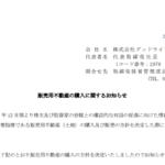 グッドライフカンパニー|販売用不動産の購入に関するお知らせ