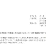 片倉工業|当社衣料品事業部の事業縮小及び連結子会社への一部事業譲渡に関するお知らせ