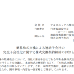 アルコニックス|簡易株式交換による連結子会社の 完全子会社化に関する株式交換契約締結のお知らせ