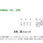 神戸物産|月次 IR ニュース