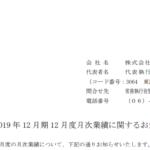 MonotaRO|2019 年 12 月期 12 月度月次業績に関するお知らせ