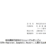 DDホールディングス|当社連結子会社のリニューアルオープン(KAPISPA~Kapiolani Spaghetti House~)に関するお知らせ