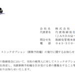銚子丸|ストックオプション(新株予約権)の発行に関するお知らせ