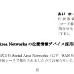 あい ホールディングス|株式会社 Social Area Networks の位置情報デバイス採用に関するお知らせ
