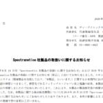 ディーブイエックス|Spectranetics 社製品の取扱いに関するお知らせ
