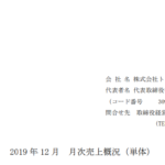 トレジャー・ファクトリー|2019 年 12 月 月次売上概況(単体)