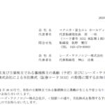 マクニカ・富士エレ ホールディングス|主要株主及び主要株主である筆頭株主の異動(予定)並びにシーズ・テクノロジー 株式会社による当社株式(証券コード 3132)の取得に関するお知らせ