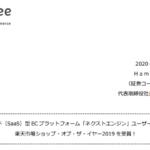 Hamee|クラウド(SaaS)型 EC プラットフォーム「ネクストエンジン」ユーザー17 社が 楽天市場ショップ・オブ・ザ・イヤー2019 を受賞!