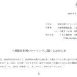 ラクト・ジャパン|中期経営計画のローリングに関するお知らせ
