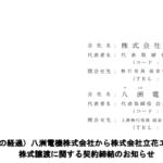 八洲電機|八洲電機株式会社から株式会社立花エレテックへの 株式譲渡に関する契約締結のお知らせ