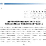 八洲電機|連結子会社の株式の譲渡に関するお知らせ 並びに 特定子会社の異動 及び 特別損失の計上に関するお知らせ