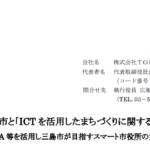 TOKAIホールディングス|静岡県三島市と「ICT を活用したまちづくりに関する協定書」締結 ~地域 BWA 等を活用し三島市が目指すスマート市役所の実現に貢献~