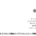 ANAP|ANAP ライセンス商品のヘアアイロンシリーズ発売!