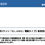 綿半ホールディングス|【超大型大開口サッシ「GLAMO」電動タイプ】新発売のお知らせ