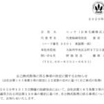 ニッケ(日本毛織)|自己株式取得に係る事項の決定に関するお知らせ