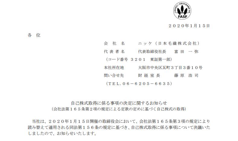 ニッケ(日本毛織) 自己株式取得に係る事項の決定に関するお知らせ