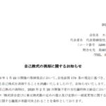 カネヨウ|自己株式の消却に関するお知らせ