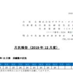 ゼネラル・オイスター|月次報告(2019 年 12 月度)