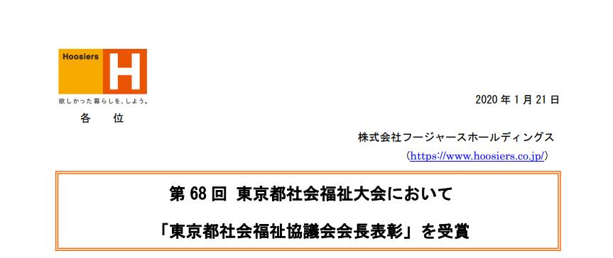フージャースホールディングス|第 68 回 東京都社会福祉大会において「東京都社会福祉協議会会長表彰」を受賞