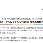 オープンハウス|「オープンレジデンシア桜山」完売のお知らせ