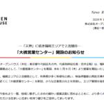 オープンハウス|―「天神」に続き福岡エリアで2店舗目―「大橋営業センター」開設のお知らせ