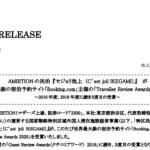 AMBITION|AMBITION の民泊 『セジョリ池上 (C'est joli IKEGAMI)』 が 世界最大級の宿泊予約サイト「Booking.com」主催の「Traveller Review Awards 2020」受賞 ~2016 年度、2018 年度に続き3度目の受賞~