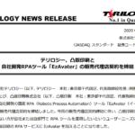 テリロジー|テリロジー、凸版印刷と自社開発RPAツール「EzAvater」の販売代理店契約を締結