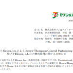 セブン&アイ・ホールディングス|7-Eleven, Inc.による Brown-Thompson General Partnership 及び 7-Eleven, L.L.C.の株式取得に関するお知らせ
