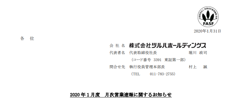 ツルハホールディングス 2020 年1月度 月次営業速報に関するお知らせ