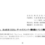 バルニバービ|「Salon BARBIES」ゴールドメンバー様対象イベント開催のお知らせ
