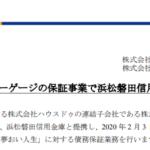 ハウスドゥ|リバースモーゲージの保証事業で浜松磐田信用金庫と提携