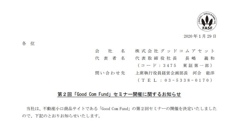 グッドコムアセット|第2回「Good Com Fund」セミナー開催に関するお知らせ