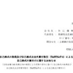 住江織物|自己株式の取得及び自己株式立会外買付取引(ToSTNeT-3)による 自己株式の買付けに関するお知らせ