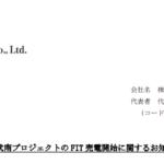 プロスペクト|山武南プロジェクトの FIT 売電開始に関するお知らせ