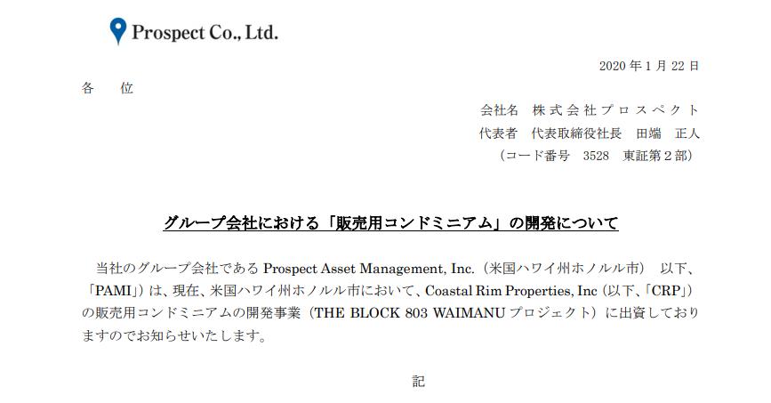 プロスペクト|グループ会社における「販売用コンドミニアム」の開発について