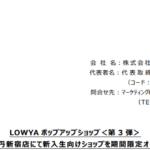 ベガコーポレーション|LOWYA ポップアップショップ<第 3 弾> 伊勢丹新宿店にて新入生向けショップを期間限定オープン