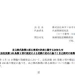 串カツ田中ホールディングス|自己株式取得に係る事項の決定に関するお知らせ