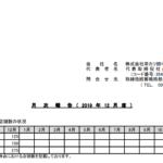 串カツ田中ホールディングス|月次報告(2019年12月度)