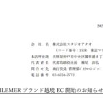 スタジオアタオ|ILEMER ブランド越境 EC 開始のお知らせ