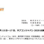 ピーバンドットコム|【東京】1 月 15 日~17 日、ネプコンジャパン 2020 出展のお知らせ