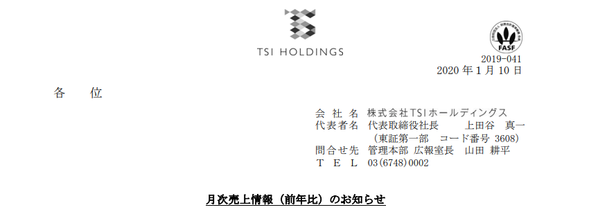TSIホールディングス 月次売上情報(前年比)のお知らせ
