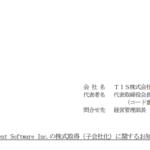 TIS|Sequent Software Inc.の株式取得(子会社化)に関するお知らせ