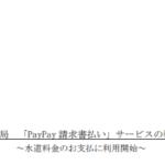 電算システム|堺市上下水道局 「PayPay 請求書払い」サービスの導入について ~水道料金のお支払に利用開始~