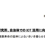 社三菱総合研究所|ドコモと三菱総合研究所、自治体での ICT 活用に向けた協業契約締結
