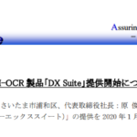 AGS|AI-OCR 製品「DX Suite」提供開始について