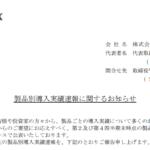 ファインデックス|製品別導入実績速報に関するお知らせ